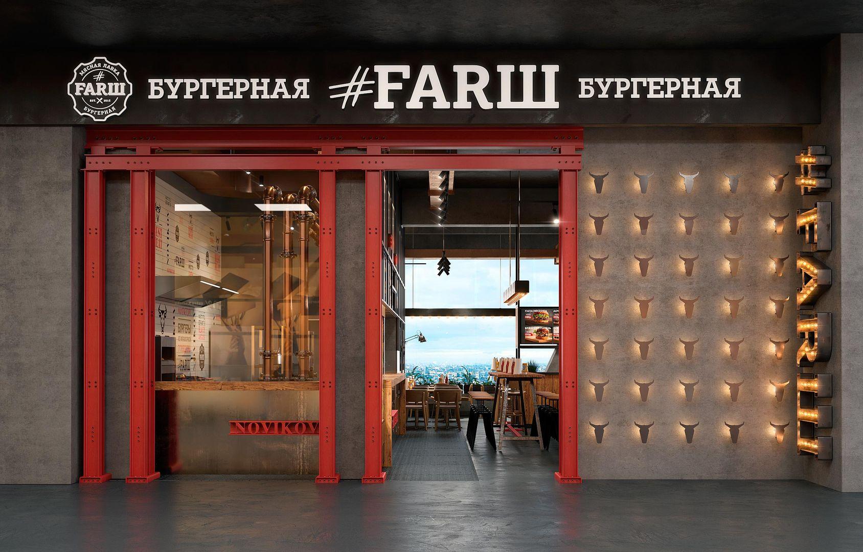 Бургерная #Farш