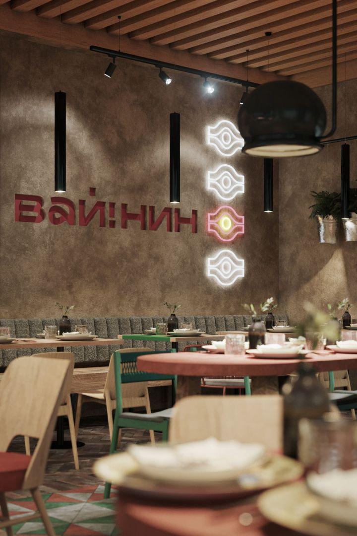 Ресторан «Вай! Нино»